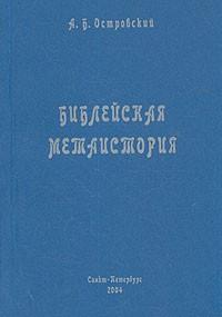 Библейская метаистория.Семиотико-нумерологический анализ.