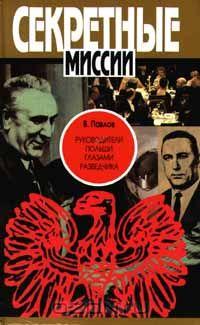 Руководители Польши глазами разведчика \Секретные Миссии