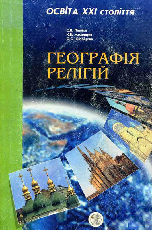 Географія релігій