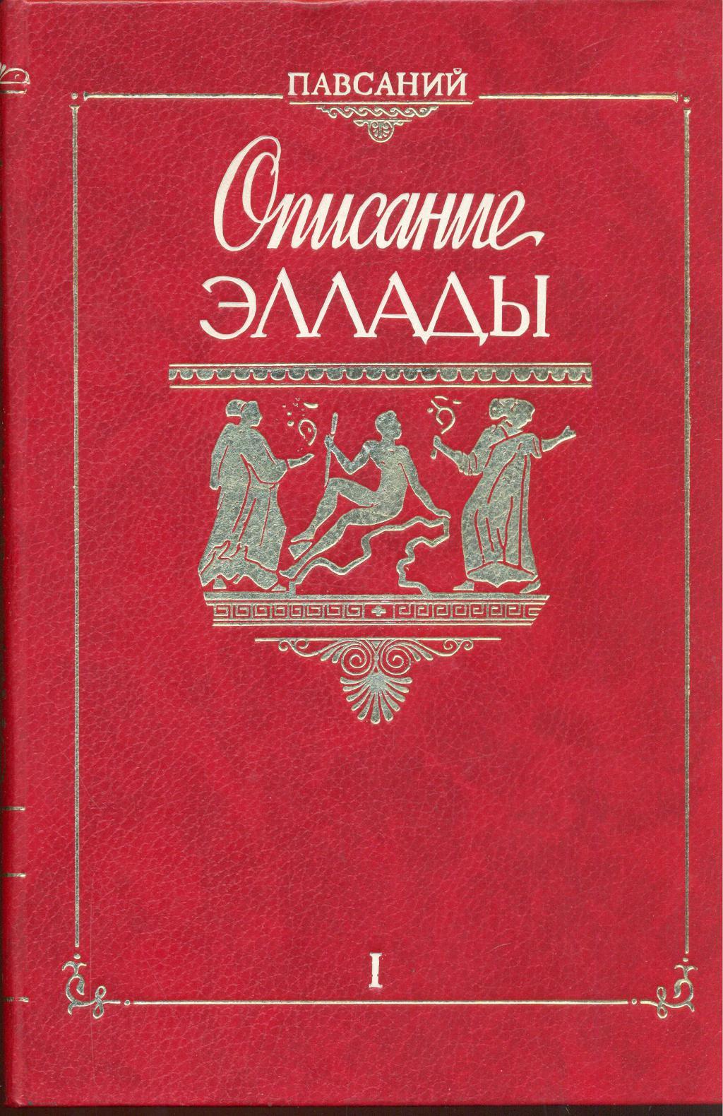 Описание Эллады в 2 тт (Ладомир)