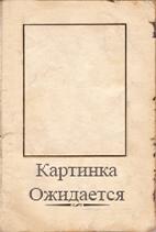 Дипломатія \Кіссинджер