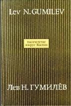 Сочинения Льва Гумилева