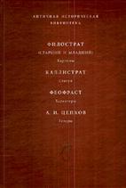 Античная историческая библиотека