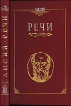 Античная классика
