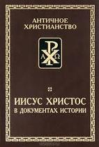 Античное христианство