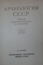 Археология СССР. Свод археологических источников