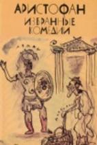Б-ка античной лит-ры