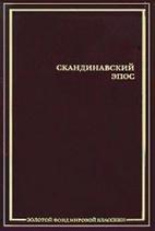 Золотой фонд мировой классики