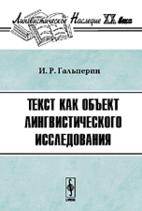 Лингвистическое наследие XX века