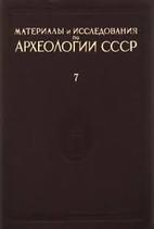 МИА (Материалы и исследования по археологии СССР)