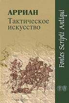 Fontes scripti antiqui