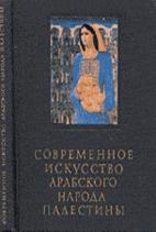 Очерки истории и теории изобразительных искусств