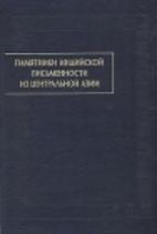 Памятники литературы народов Востока