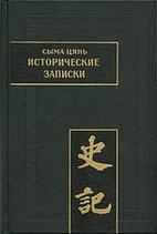 Памятники письменности Востока